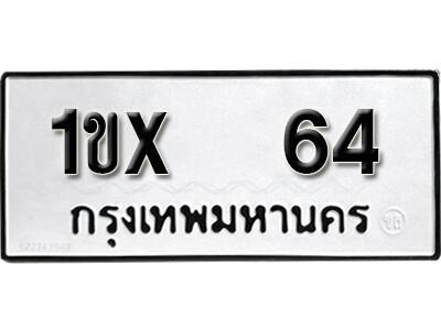 รับจองทะเบียนรถ หมวดใหม่จากกรมขนส่ง จองทะเบียน 64