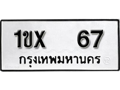 รับจองทะเบียนรถ หมวดใหม่จากกรมขนส่ง จองทะเบียน 67