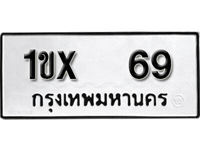 รับจองทะเบียนรถ หมวดใหม่จากกรมขนส่ง จองทะเบียน 69