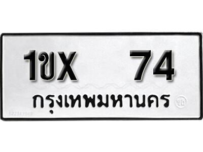 รับจองทะเบียนรถ หมวดใหม่จากกรมขนส่ง จองทะเบียน 74