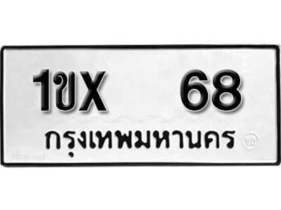 รับจองทะเบียนรถ หมวดใหม่จากกรมขนส่ง จองทะเบียน 68