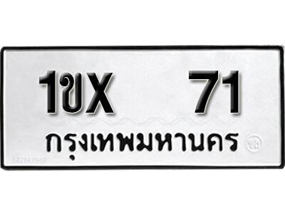 รับจองทะเบียนรถ หมวดใหม่จากกรมขนส่ง จองทะเบียน 71