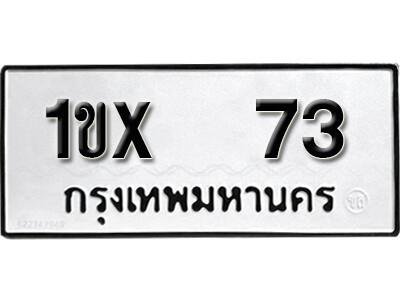 รับจองทะเบียนรถ หมวดใหม่จากกรมขนส่ง จองทะเบียน 73