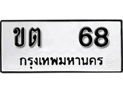 เลขทะเบียน  68 ทะเบียนรถเลขมงคล - ขต 68  ผลรวมดี 19