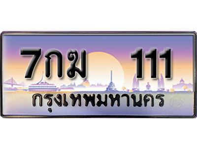 ทะเบียนซีรี่ย์ 111  ทะเบียนสวยจากกรมขนส่ง  7กฆ 111 ผลรวมดี 14