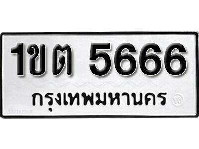 ทะเบียนซีรี่ย์ 5666 ทะเบียนรถให้โชค-1ขต 5666