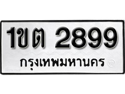 เลขทะเบียน 2899 ทะเบียนรถเลขมงคล -  1ขต 2899