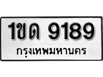 เลขทะเบียน 9189 ทะเบียนรถเลขมงคล 1ขด 9189