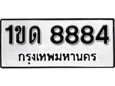 ทะเบียนซีรี่ย์ 8884 ทะเบียนรถให้โชค- 1ขด 8884 ผลรวมดี 32