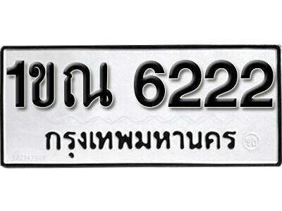 เลขทะเบียน 6222 ทะเบียนรถ- 1ขณ 6222 ทะเบียนมงคลจากกรมขนส่ง