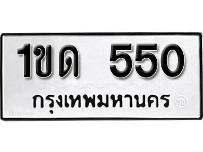 ทะเบียนซีรี่ย์ 550  ทะเบียนรถนำโชค  1ขด 550 ผลรวมดี 14