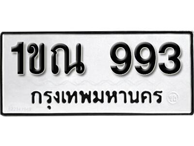 เลขทะเบียน 993 ทะเบียนรถเลขมงคล - 1ขณ 993 ทะเบียนมงคลจากกรมขนส่ง