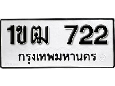 ทะเบียนซีรี่ย์ 722 ทะเบียนรถให้โชค-1ขณ 722