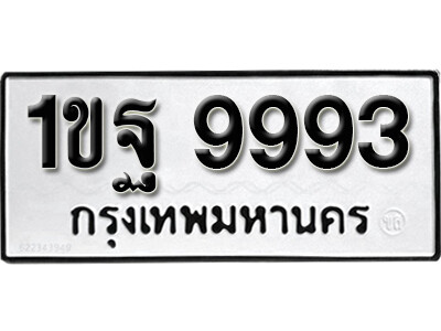 ทะเบียนซีรี่ย์ 9993 ทะเบียนรถให้โชค-1ขฐ 9993 ผลรวมดี 42