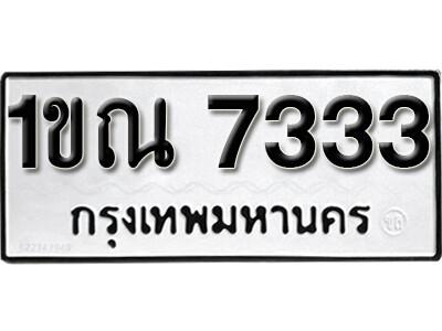 เลขทะเบียน 7333 ทะเบียนรถเลขมงคล - 1ขณ 7333 ผลรวมดี 24