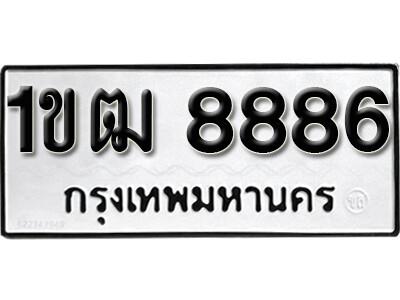 เลขทะเบียน 8886 ทะเบียนรถเลขมงคล - 1ขฒ 8886 ผลรวมดี 36