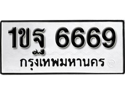 ทะเบียนซีรี่ย์ 6669  ทะเบียนรถนำโชค - 1ขฐ 6669