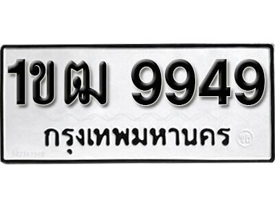 ทะเบียนรถ 9949 ทะเบียนมงคล 1ขฒ 9949