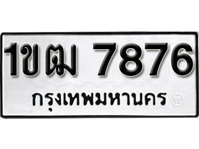 ทะเบียนซีรี่ย์ 7876 ทะเบียนรถให้โชค 1ขฒ 7876