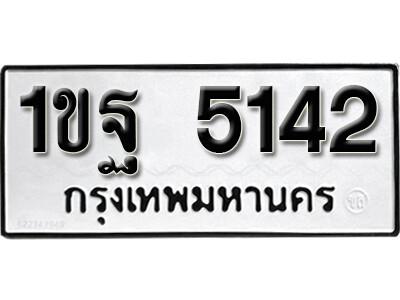 ทะเบียนซีรี่ย์ 5142 ทะเบียนรถให้โชค 1ขฐ 5142  ผลรวมดี 24