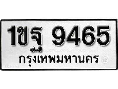 เลขทะเบียน 9465 ทะเบียนรถเลขมงคล - 1ขฐ 9465  ผลรวมดี 36