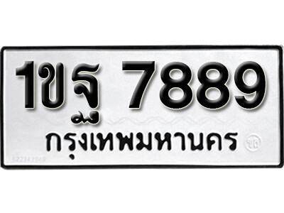 เลขทะเบียน 7889 ทะเบียนรถเลขมงคล - 1ขฐ 7889 ผลรวมดี 44
