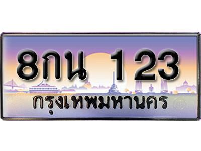 ทะเบียนรถ 8กน 123  เลขประมูล ทะเบียนสวยจากกรมขนส่ง
