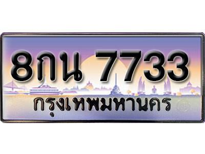 ทะเบียนซีรี่ย์  7733   ทะเบียนสวยจากกรมขนส่ง 8กน 7733