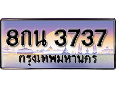 ทะเบียนซีรี่ย์ 3737 หมวดทะเบียนสวย -8กน 3737