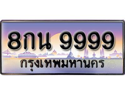 ทะเบียนรถ 8กน 9999 เลขประมูล ทะเบียนสวยผลรวมดี 50