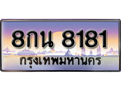 ทะเบียนรถ 8กน 8181 เลขประมูล ผลรวมดี 32