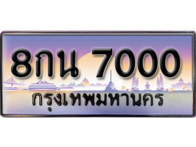 ทะเบียนซีรี่ย์ 7000  ทะเบียนรถให้โชค 8กน 7000