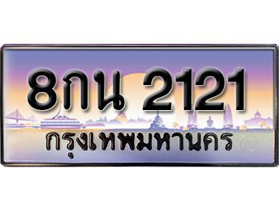 ทะเบียนรถ 8กน 2121 เลขประมูล จากกรมขนส่ง