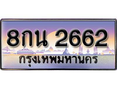 ทะเบียนซีรี่ย์   2662  ทะเบียนรถให้โชค   8กน 2662