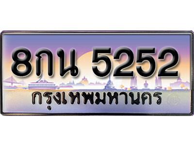 ทะเบียนซีรี่ย์   5252 ทะเบียนสวยจากกรมขนส่ง   8กน 5252