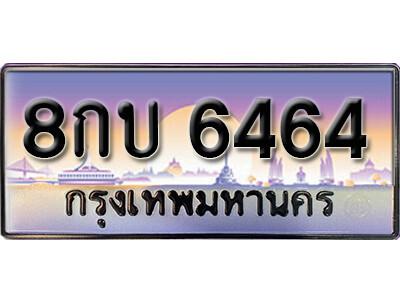 ทะเบียนซีรี่ย์   6464  ทะเบียนรถให้โชค 8กบ 6464