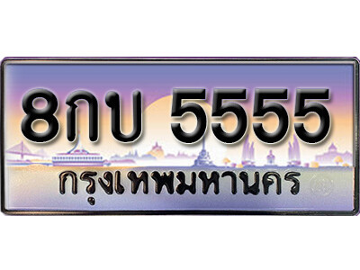 ทะเบียนซีรี่ย์ 5555 ทะเบียนสวยจากกรมขนส่ง- 8กบ 5555