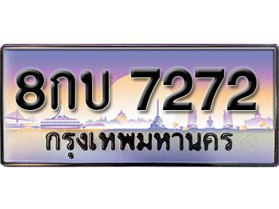 ทะเบียนซีรี่ย์ 7272 ทะเบียนสวยจากกรมขนส่ง   8กบ 7272