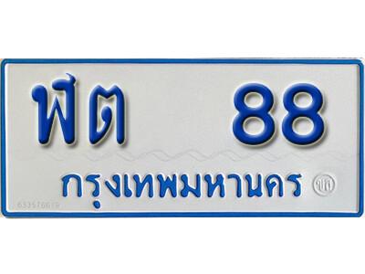 ทะเบียนรถตู้ 88  - ฬต 88 ทะเบียนรถตู้ป้ายฟ้าเลขมงคลผลรวมดี 45