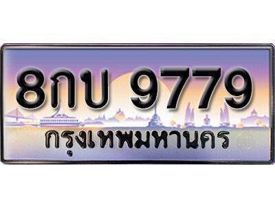 ทะเบียนรถ 8กบ 9779 เลขประมูล จากกรมขนส่ง