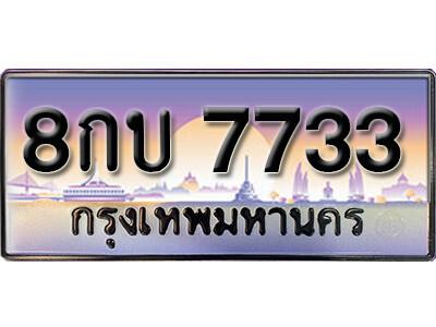 ทะเบียนซีรี่ย์   7733  ทะเบียนรถให้โชค   8กบ 7733