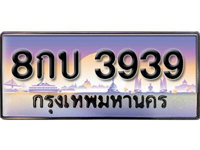 ทะเบียนซีรี่ย์ 3939 ทะเบียนสวยจากกรมขนส่ง 8กบ 3939