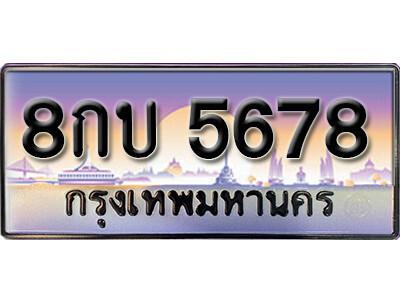 ทะเบียนรถเลข 5678 ทะเบียนสวยจากกรมขนส่ง  8กบ 5678