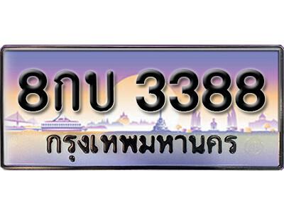 ทะเบียนซีรี่ย์  3388 ทะเบียนสวยจากกรมขนส่ง   8กบ 3388