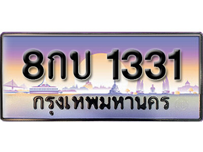 ทะเบียนซีรี่ย์ 1331 ผลรวมดี19 ทะเบียนสวย 8กบ 1331