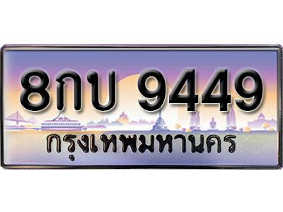 ทะเบียนซีรี่ย์   9449   ทะเบียนสวยจากกรมขนส่ง 8กบ 9449