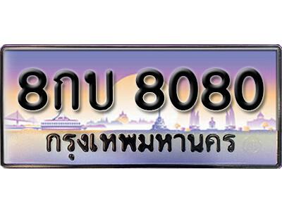 ทะเบียนซีรี่ย์  8080 ทะเบียนสวยจากกรมขนส่ง 8กบ 8080