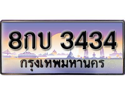 ทะเบียนซีรี่ย์  4343  ทะเบียนรถให้โชค 8กบ 3434
