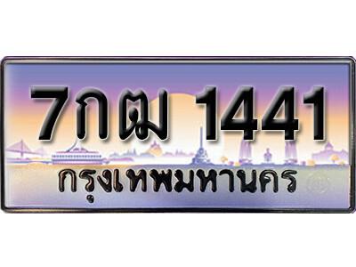 ทะเบียนรถ 7กฒ 1441 เลขประมูล จากกรมขนส่ง
