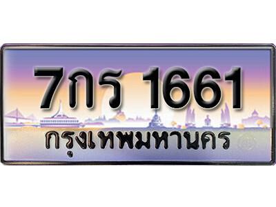 ทะเบียนรถ 7กร 1661 เลขประมูล จากกรมขนส่ง